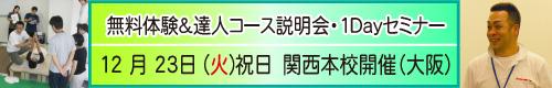 無料体験&達人コース説明会.jpg