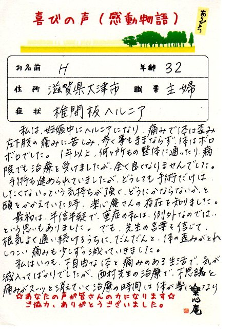 hayashi1.jpg